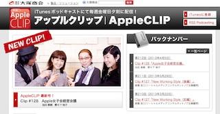 appleclip1304.jpg