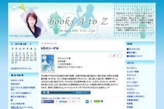 booksatoz.jpg