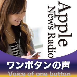 Apple News Radio ワンボタンの声