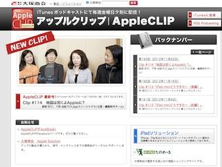 appleclip2012.jpg