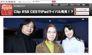 appleclip58top.jpg