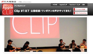 appleclipsite201408.jpg