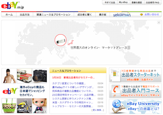 ebaytop.jpg