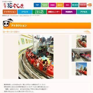 hanayashiki2020.jpg