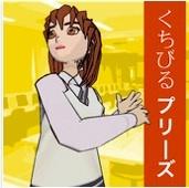 kuchibirupleaseicon.jpg