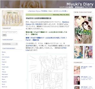 miyukisdiary.jpg