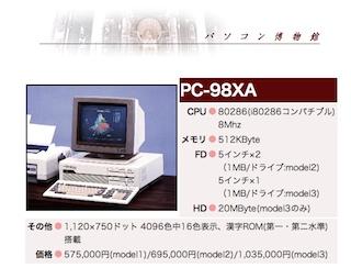 pc9801xasite.jpg