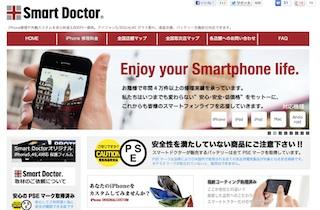 smartdoctor.jpg